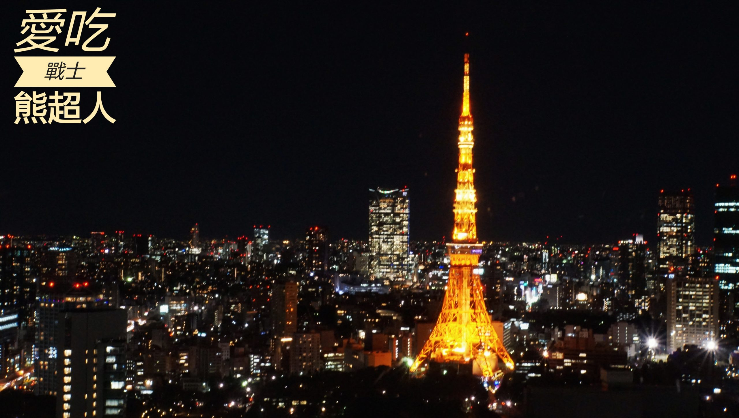 。東京 浜松町。浜松町世貿中心大樓:走過彩虹大橋,來到世貿中心40樓瞭望台:SEASIDE TOP,東京NO.1的夜景入手。