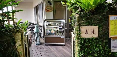 。沖繩 那霸。石疊茶屋 真珠:看著美景來碗沖繩善哉,首里城旁休息的好去處。