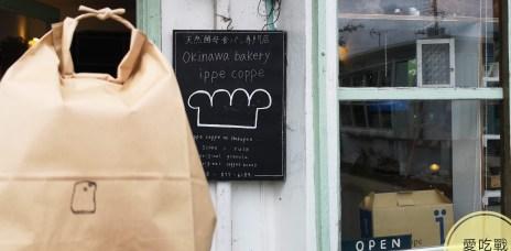 。沖繩 浦添。ippe-coppe天然酵母麵包:浦添外人居住區,超搶手吐司+司康,幸運入手!!