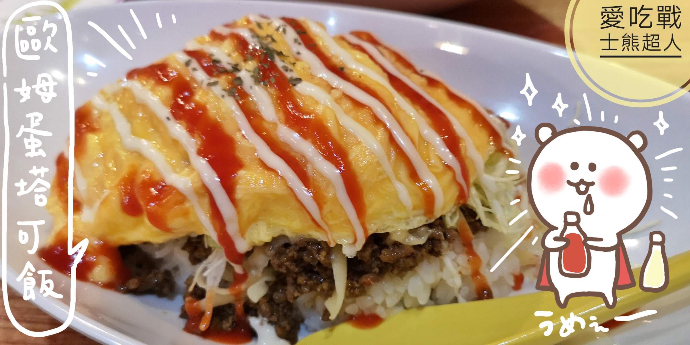 。沖繩 美國村。人氣美食taco rice cafe kijimuna塔可飯,加了歐姆蛋超對味(食尚玩家推薦!)