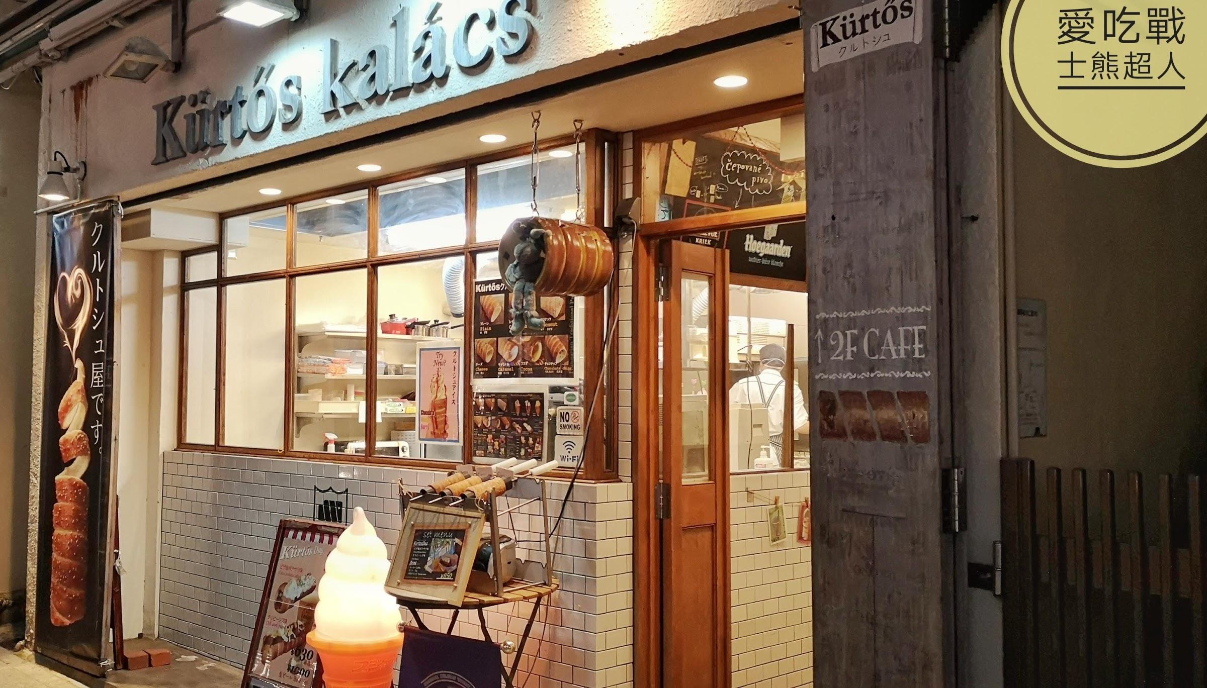 。沖繩 國際通。Kurtos Kalacs煙囪捲:在國際通遇見來自匈牙利的點心,新奇的好味道^^。