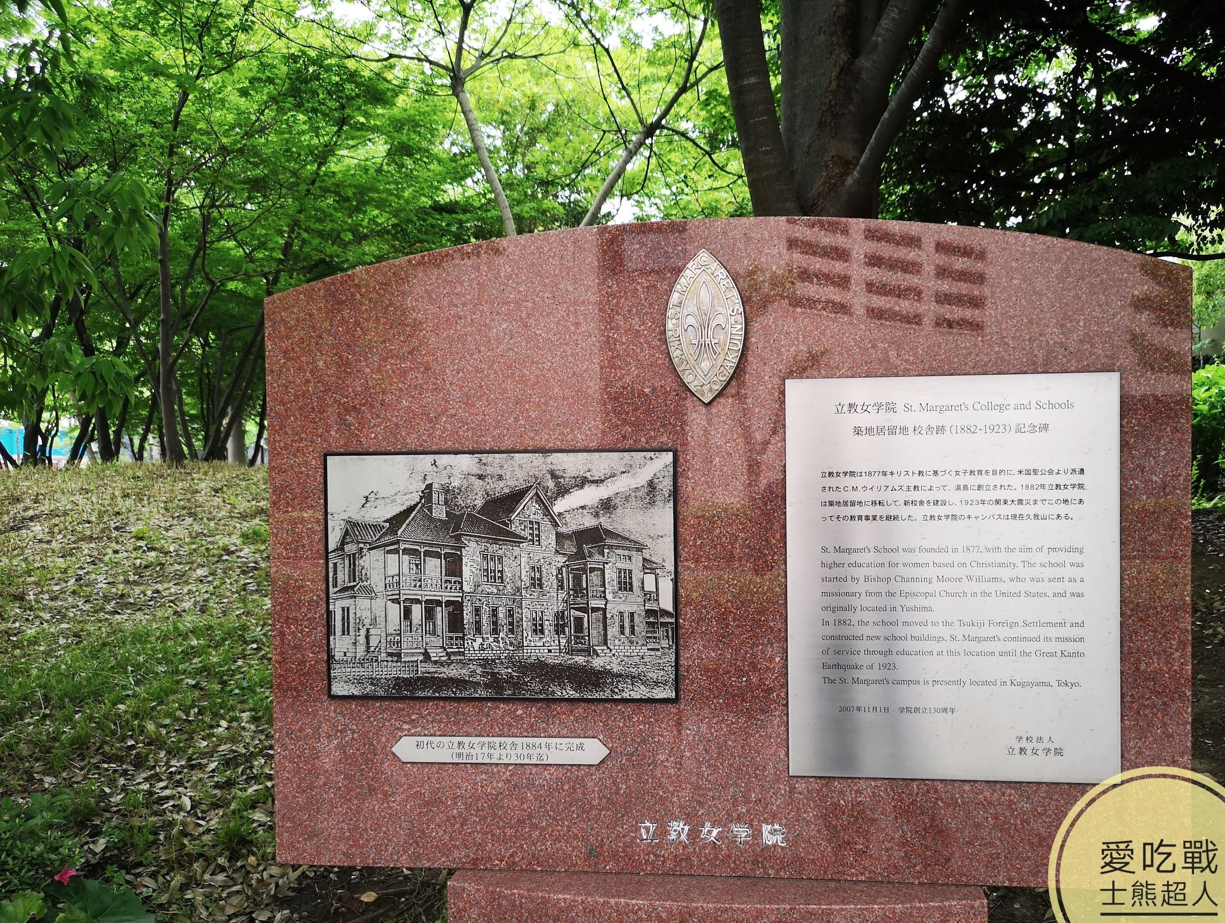 。東京 築地。聖路加大學散策,體驗築地外人居住地的生活圈:聖路加國際大學+煤氣燈