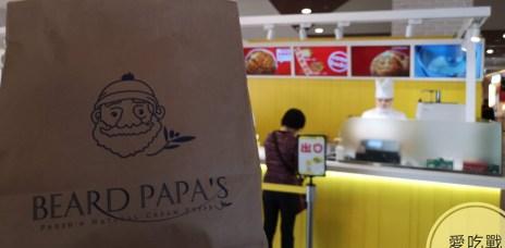 。台中 三井outlet。Beard-Papa日式泡芙工坊:來自日本第一的連鎖泡芙店,超人氣的爺爺泡芙來囉~
