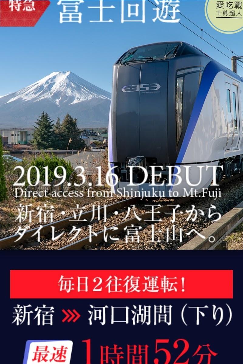 。河口湖-交通。富士回遊-直達富士山河口湖的JR特急列車 : 詳細介紹及網上預約示範 (2019.12更新 搭乘實況)