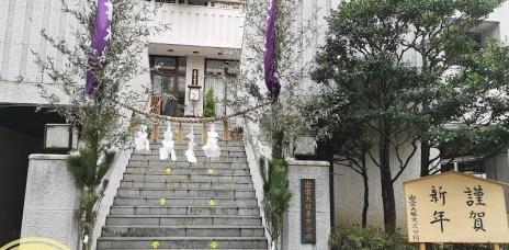 。東京 六本木 。出雲大社 東京分祠:住在六本木的月老? 日本結緣第一社。