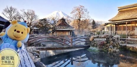 。山梨縣 河口湖。三天兩夜行程&遊記:騎著腳踏車與維尼去看富士山的景點們-街道、神社、鳥居中的富士山