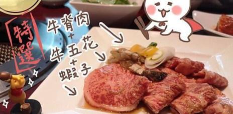 。東京 六本木。燒肉 敘敘苑-必吃的午間套餐,終於來踩點囉~