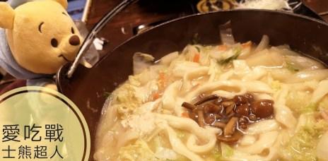 。山梨縣 河口湖。ほうとう不動 餺飥麵:不動茶屋的馬肉初體驗+名物餺飥麵,冷冷的天來一碗,超棒的