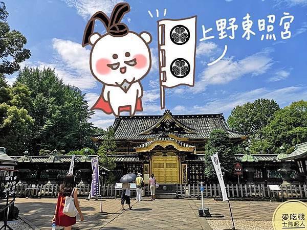 。東京 上野。上野東照宮:有著金碧輝煌唐門+御神木+巨大石燈籠的神社。