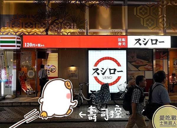 。東京 上野。壽司郎SUSHIRO スシロー上野店,日本人氣第一迴轉壽司攻略
