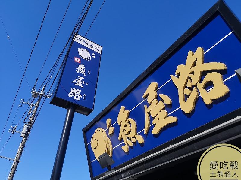。山梨縣 河口湖。魚屋路-金鳥居旁的在地迴轉壽司,鷹肉(馬肉)握壽司初體驗。