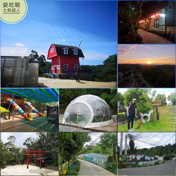 。苗栗 苑裡。綠意山莊:日式神社+童話小鎮+星空帳篷、小木屋,超高CP值的露營地,好吃好拍又好住
