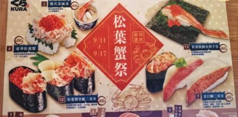 。台中 三井outlet 美食。迴轉壽司 藏壽司(くら寿司): 期間限定嘗鮮趣(2020 09)