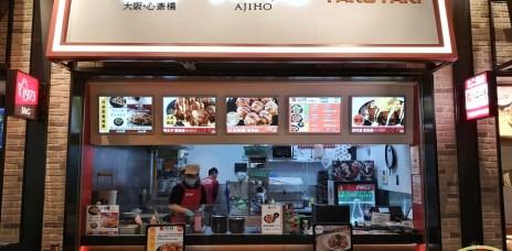 。台中 三井Outlet。味穗:來自大阪心齋橋的日式章魚燒,在台首店的日本原味美食,炒麵意外的好吃。