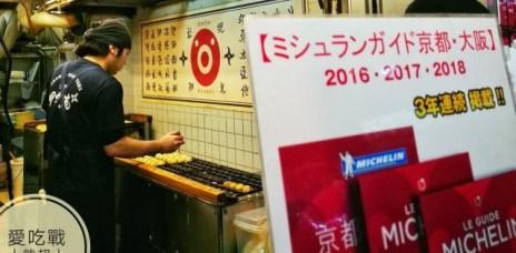 。大阪  心齋橋。甲賀流章魚燒:連續3年獲得米其林一星推薦的大阪美食。