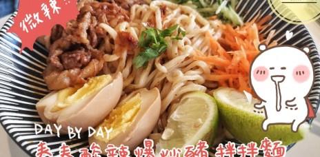 。台中 麗寶Outlet:DAY BY DAY 潮食館:鐘樓星巴克旁,在漂亮的韓風店裡吃著美食,大開心。