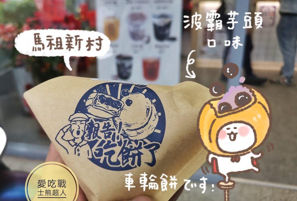 。台中 沙鹿。馬祖新村:好拍好喝又好吃的眷村風手搖飲+甜點,各種爆漿車輪餅及現搖飲品來囉!