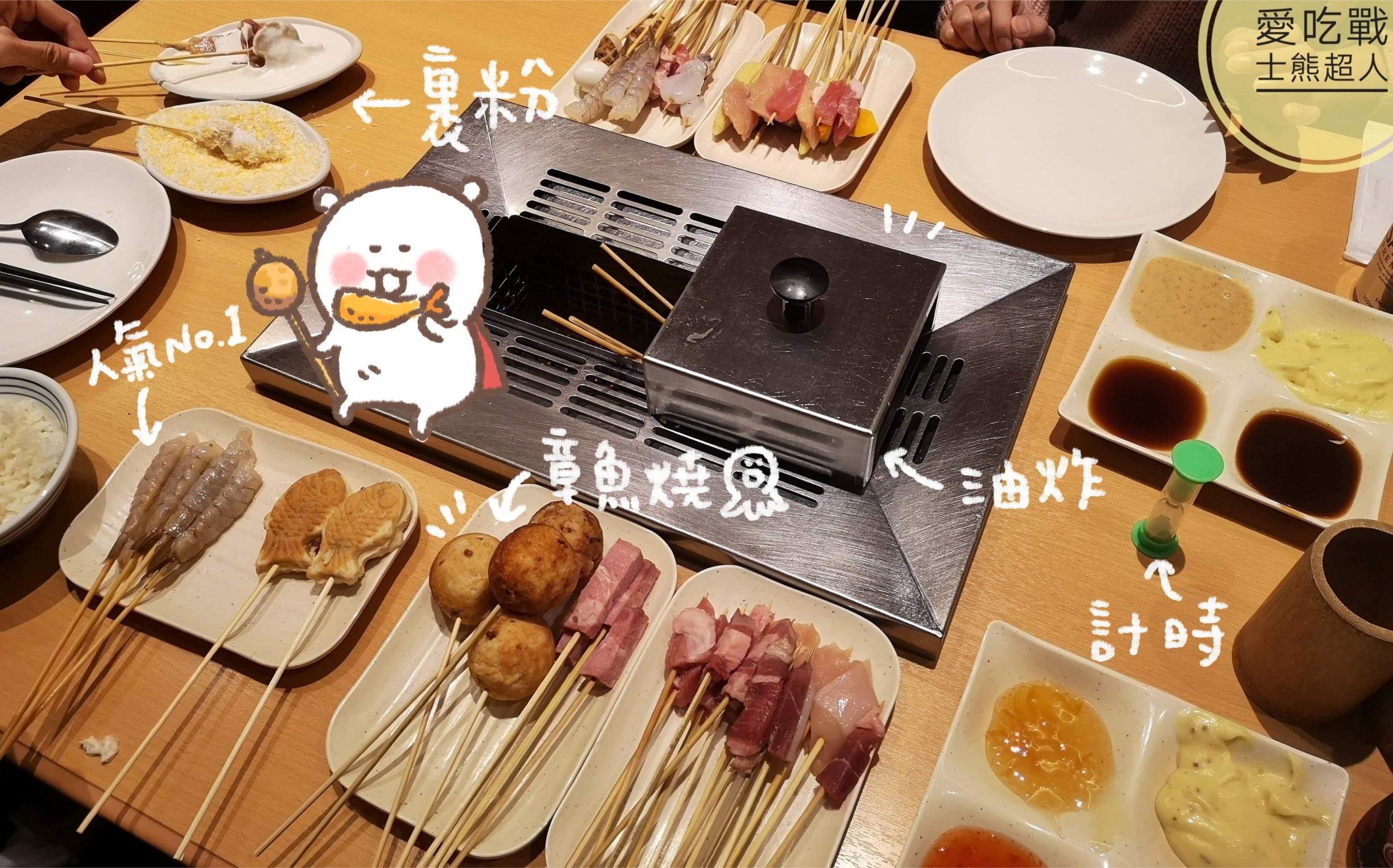 。台中三井Outlet。串家物語:自己動手炸!好吃+好玩+吃到飽的組合,來自大阪的串炸名店。