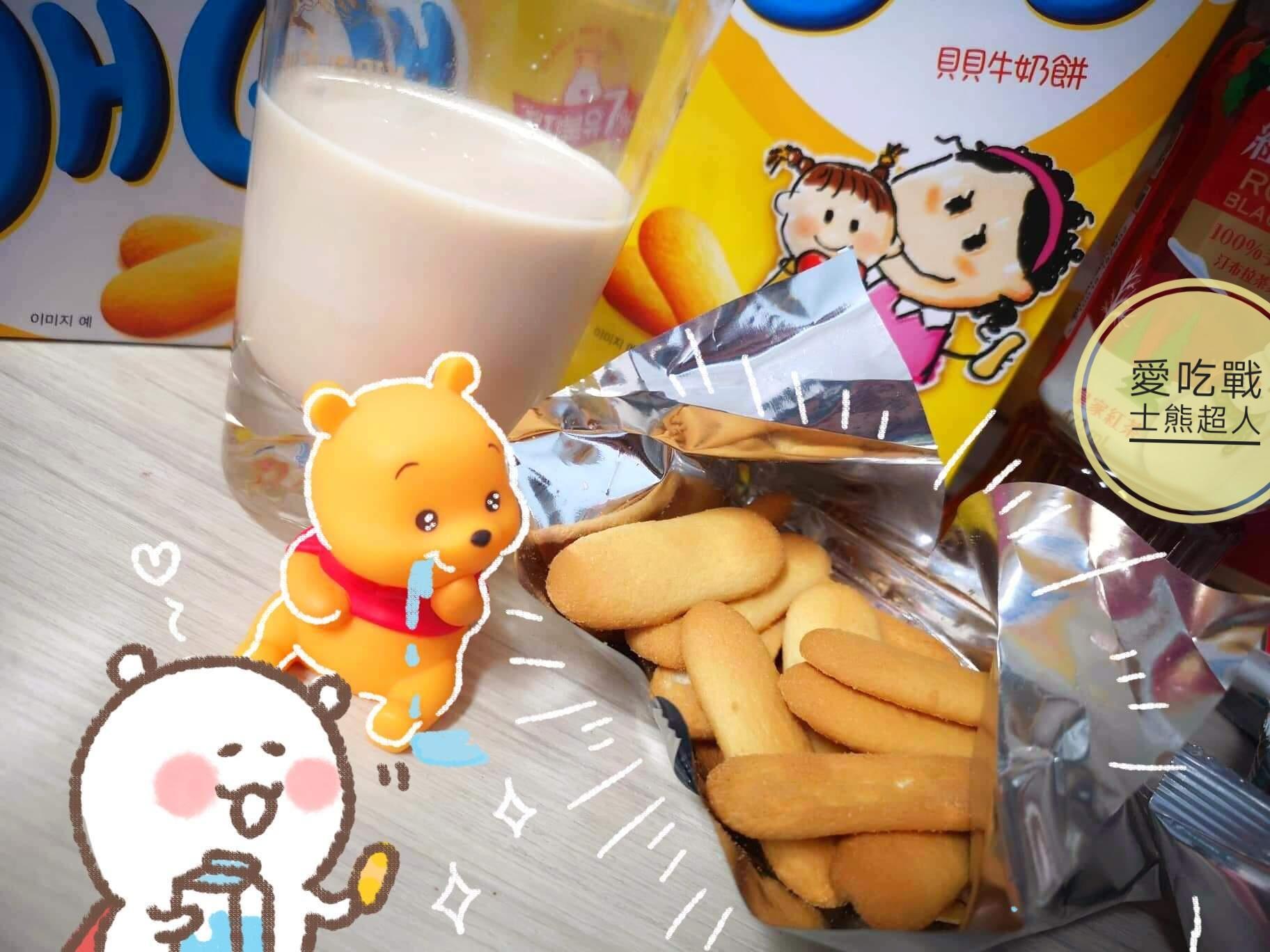 。熊超人愛嚐鮮。好麗友 貝貝牛奶餅:從小小孩到大人都忍不住,一口接一口的奶香好滋味^^