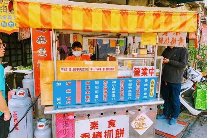 台南素食下午茶 在路邊的素食抓餅攤販,價錢真的超佛心好吃又便宜,而且很有飽足感,老闆娘態度親切。