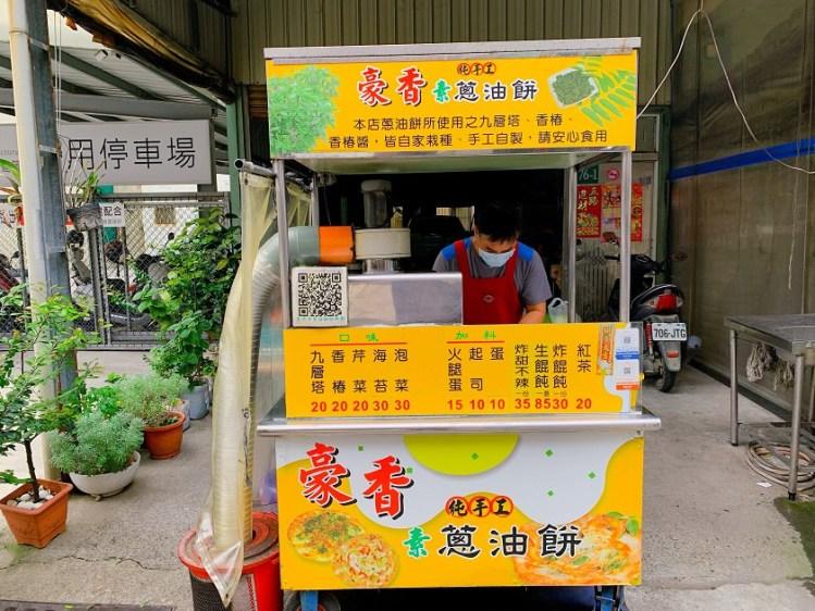 豪香素蔥油餅—文南路美食街的下午茶點心,酥脆又好吃賣了近10年的純手工蔥油餅!