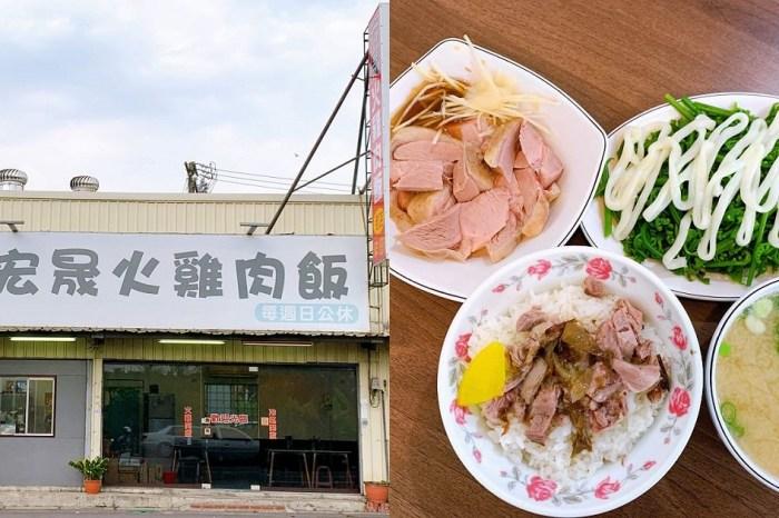 宏晟火雞肉飯|30年的好滋味,第二代的傳承,值得用心品嚐的口味。