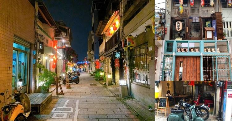 神農街 保有古色古香的老街巷,而有些是現代與懷舊的創新,各別都有自己的風味。