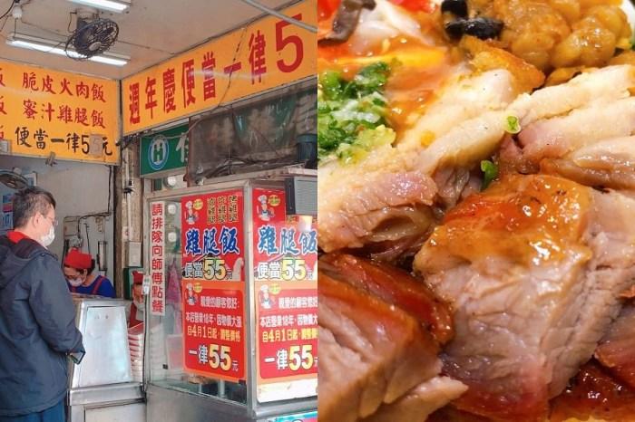華園燒臘快餐  一份只要55元,份量很夠,炸雞腿跟蜜汁雞腿都很好吃!