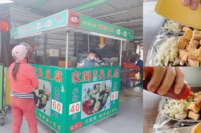 家閎養生臭豆腐|台南歸仁黃昏市場人氣超旺超級好吃的銅板美食臭豆腐