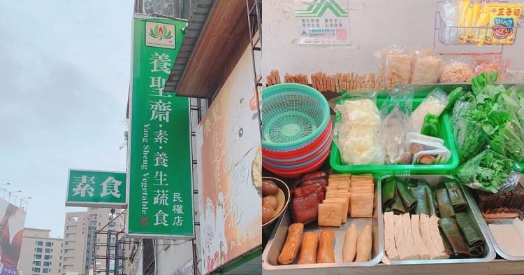 養聖齋素食民權店 多種口味的異國素食料理,很時尚的養生蔬食 …平價素食餐館