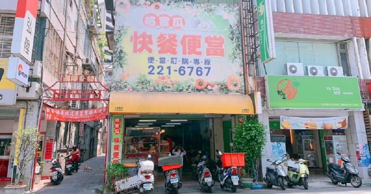 哈蜜瓜快餐便當 午晚餐便當超推薦爽不油膩又好吃,所以也特別深受台南人喜愛啊~
