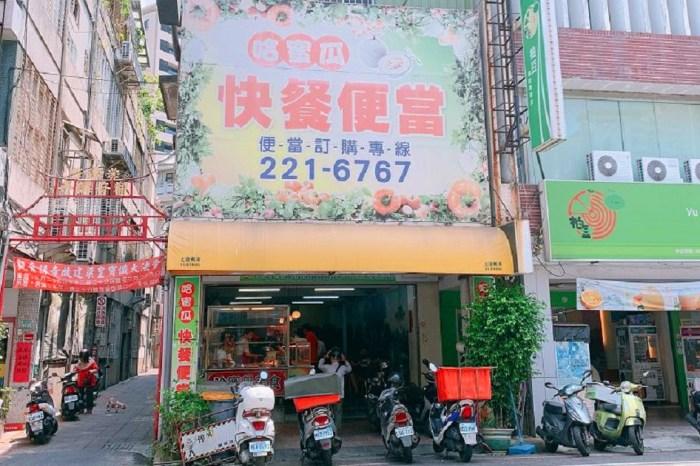 哈蜜瓜快餐便當|午晚餐便當超推薦爽不油膩又好吃,所以也特別深受台南人喜愛啊~
