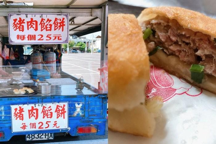 海佃樺谷夜市爆汁豬肉餡餅|安南區下午茶點心,只賣一種口味,現點現煎,每天限量200個