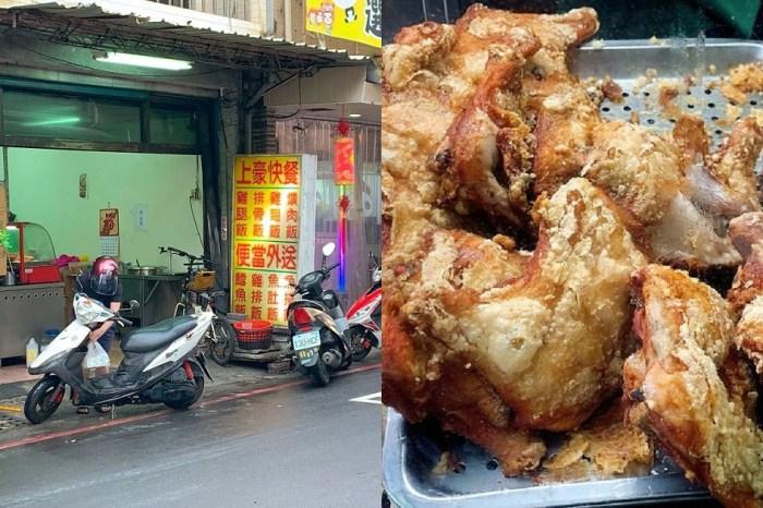 上豪快餐便當 超佛心巷弄美食平價便當,排骨、雞排很好吃,現在要找55元肉又大塊的便當難找嘍!