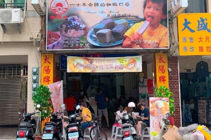 太陽牌冰城|台南東菜市場旁一甲子的古早味,兒時記憶的冰店,從小吃到大,價格調整幅度低,味道不變,宅配服務更完備。