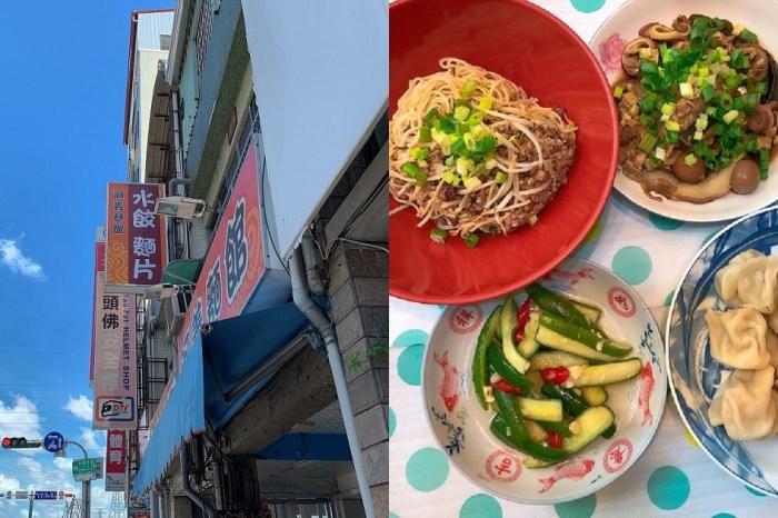 阿義麵館|在文賢路尾一家招牌寫著麵館最大的特色是水餃、麵疙瘩,老闆老闆娘非常熱情好客,是一間樸實卻讓人有好印象的小吃店。