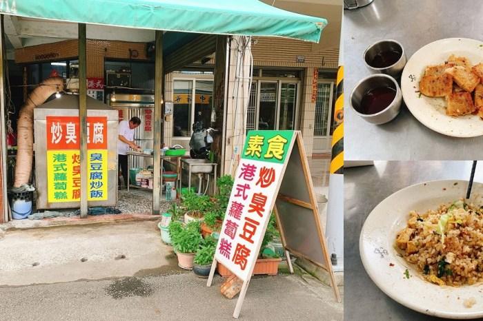 佳里素食炒臭豆腐|炒臭豆腐、蘿蔔糕、臭豆腐炒飯都超級好吃! 全部都是老闆手工做的,無論是否吃素都可以來吃吃看喔!