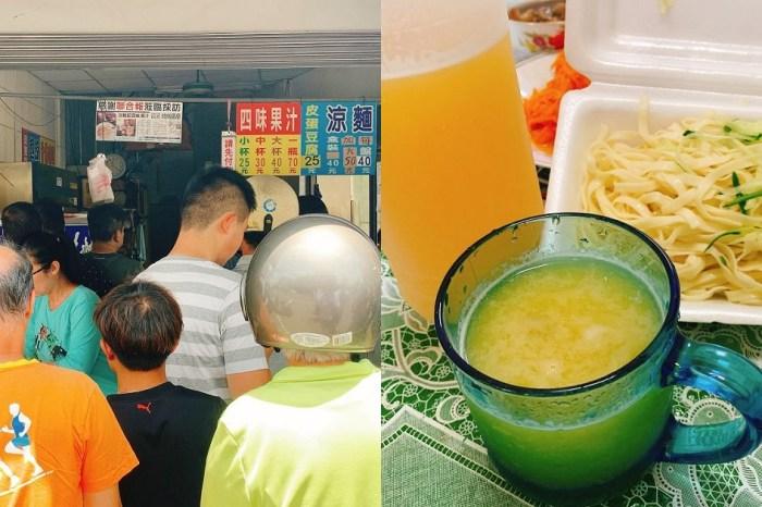 涼麵四味果汁 四味果汁風味特殊,喝的出各種水果,同時還有一種在喝彈珠汽水的錯覺。