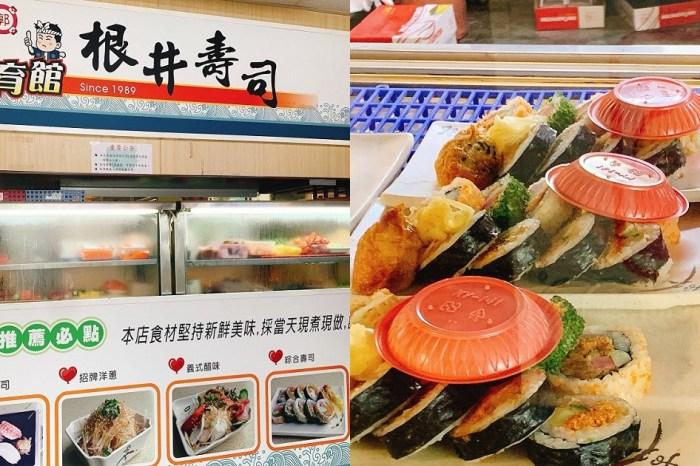 體育館根井壽司|便宜又好吃的超人氣日式料理~嘉義市美食小吃旅遊景點推薦!