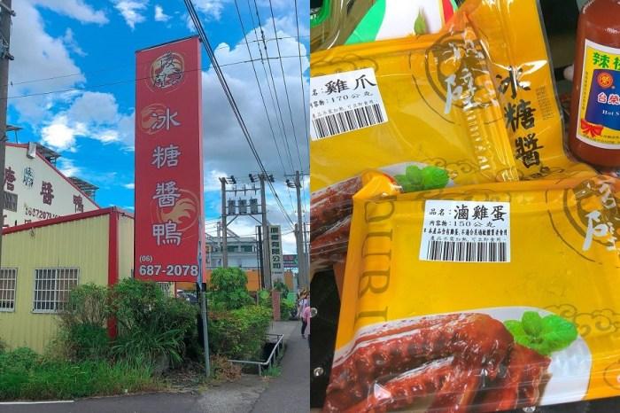 冰糖醬鴨|台南後壁滷味美食・純手工製作招牌滷味!