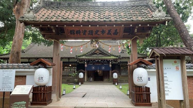 昭和十八J18-嘉義市史蹟資料館|嘉義有關的歷史展覽,多了和服體驗和用餐咖啡廳,拍照很美,重新整理後的庭園也變得很美喔~