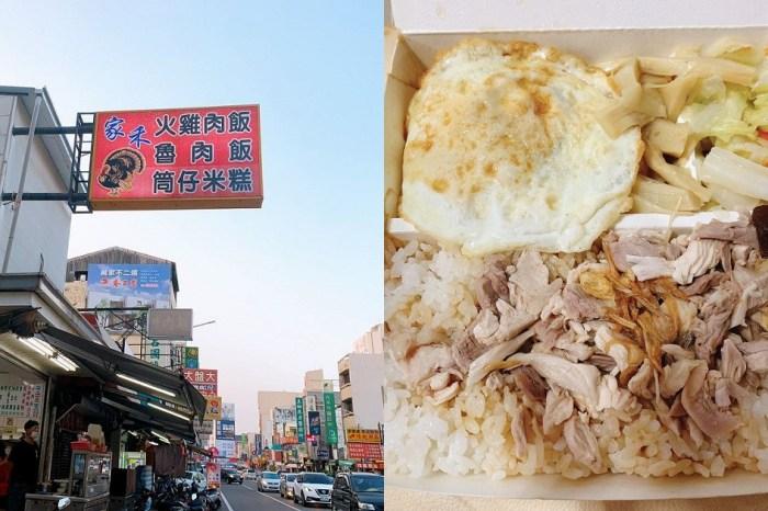 家禾火雞肉飯 便宜且美味的嘉義小吃,雞肉飯與筒仔米糕都不錯,價格很親民,上菜速度快,服務好,環境乾淨還有冷氣吹,大推!