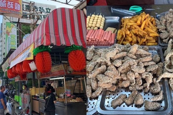 義塩酥雞 安中路四十年鹹酥雞老店搬家囉!吃點心時間一定排到爆滿的炸物攤宵夜也吃的到!