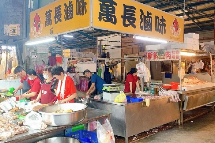 萬長滷味|全台南最大的果菜市場,必吃…安南區美食推薦,人氣大鐵盆滷味!!