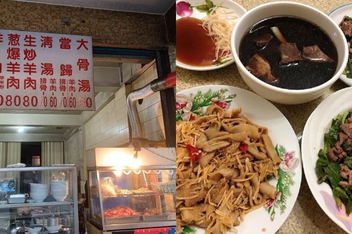 金華路無名羊肉|台南羊肉美食現點現炒,吃宵夜的好所在!