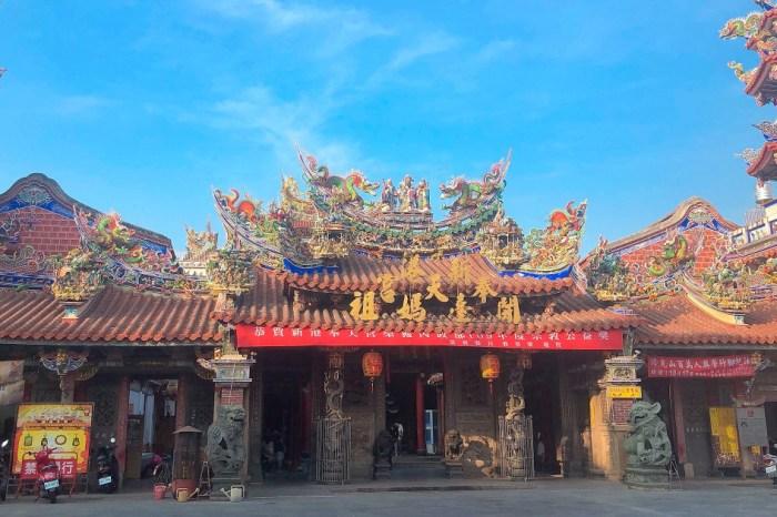 新港奉天宮|當地居民信仰中心,香火鼎盛,分靈遍佈全球,每年數百萬香客進香,媽祖婆保佑國泰民安,事事如意。