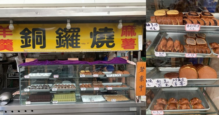 日式甜點銅鑼燒| 一台載滿日式點心的小餐車,老字號的甜點~隱藏嘉義的街巷內的下午茶!