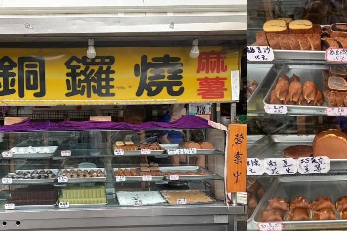日式甜點銅鑼燒  一台載滿日式點心的小餐車,老字號的甜點~隱藏嘉義的街巷內的下午茶!