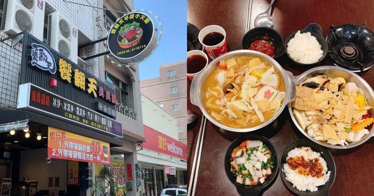 饗翻天臭臭鍋【麻豆店】|麻豆市區吃到飽平價百元小火鍋~內用白飯、飲品、霜淇淋吃到飽 …
