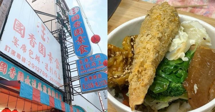 國香園素食店(金華店) 菜色多樣, 有餃子包子米糕… 滷味及各式湯品,應有盡有,是茹素者的最佳選擇~南區金華店很讚 !